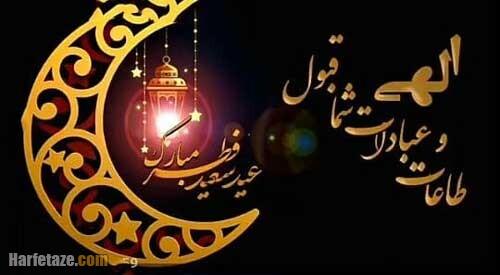 پیامک و متن ادبی تبریک عید فطر 1400 + عکس نوشته پروفایل عید فطر 1400 مبارک