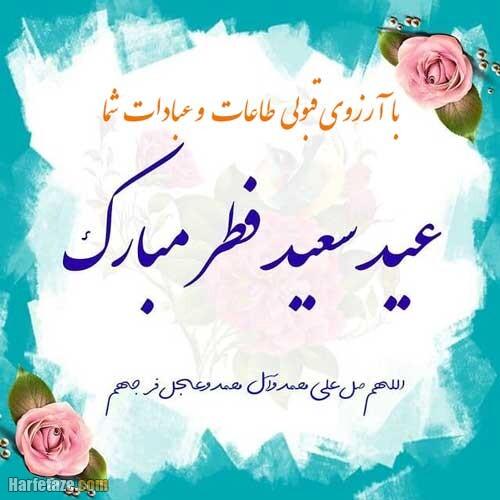 پیامک و متن ادبی تبریک عید فطر 1400 + عکس نوشته عید فطر 1400 مبارک