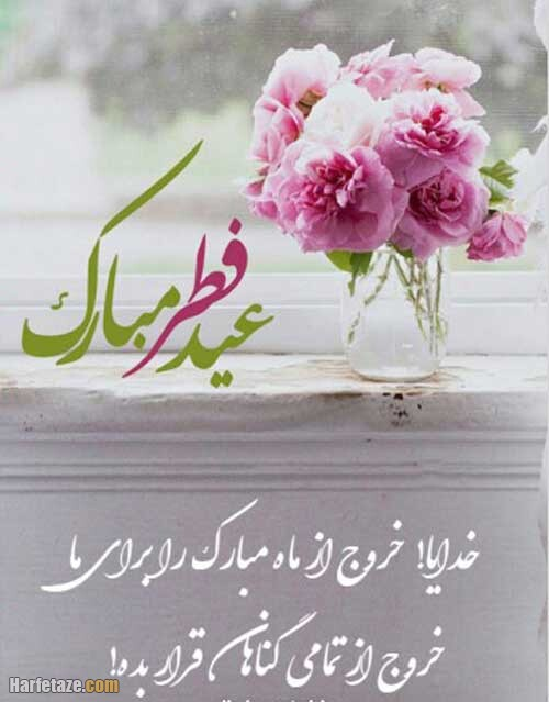 پیامک و متن ادبی تبریک عید فطر 1400 + عکس نوشته