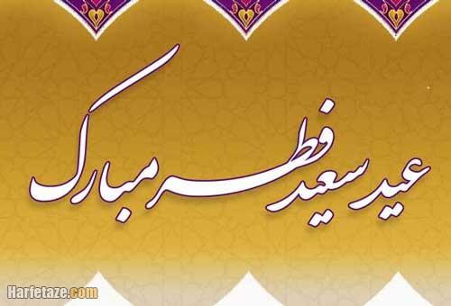 پیامک و متن ادبی تبریک عید فطر 1400