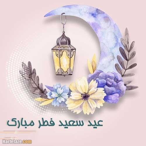 پیامک و متن ادبی تبریک عید فطر 1400 + عکس و استیکر