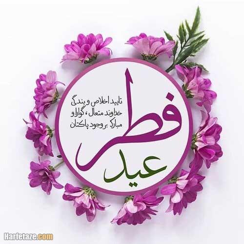جملات و کارت پستال تبریک عید فطر 1400