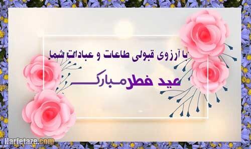 عکس پروفایل عید فطر 1400 مبارک