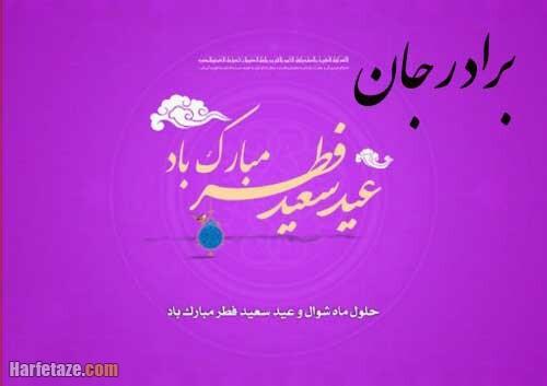 عکس پروفایل تبریک عید فطر به برادر و داداش