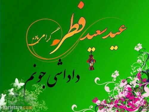 عکس نوشته تبریک عید فطر به برادر