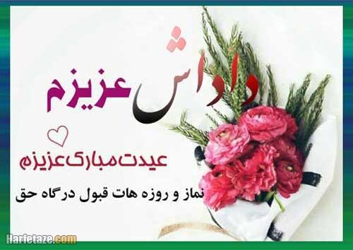 عکس نوشته تبریک عید فطر به برادر و داداش