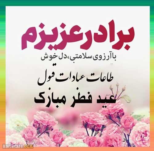 متن تبریک عید فطر به برادرم