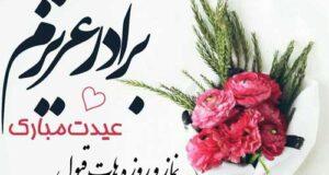 پیامک و متن تبریک عید فطر به برادر و داداش (برادرم عیدت مبارک) +عکس و استیکر