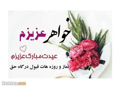 پیامک تبریک فطر به خواهر