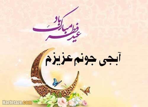 عکس نوشته تبریک عید فطر به خواهرم