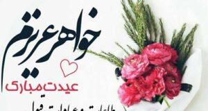 تبریک عید فطر به خواهر (خواهرم و آبجی عیدت مبارک) +عکس و استیکر