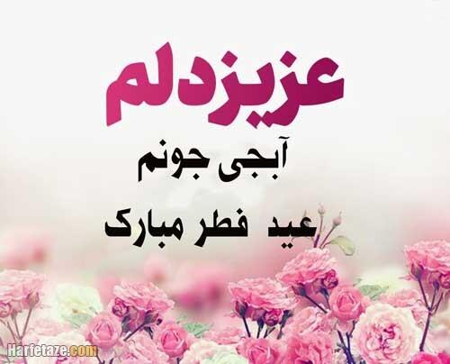 متن و پیام پیامک تبریک فطر به خواهر و خواهرم