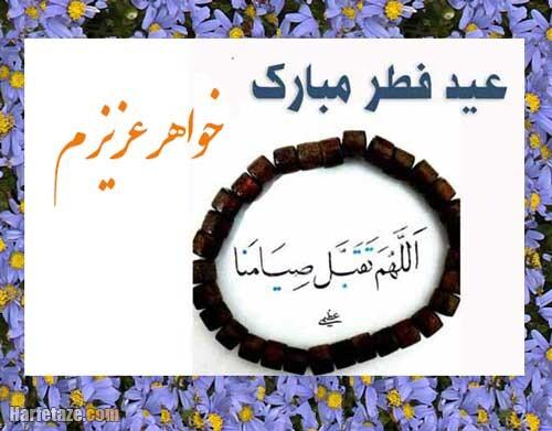عکس نوشته تبریک عید فطر به خواهر