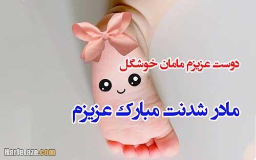 متن و پیام تبریک مادر شدن به دوست صمیمی و همکار + عکس نوشته های تبریک مادر شدن