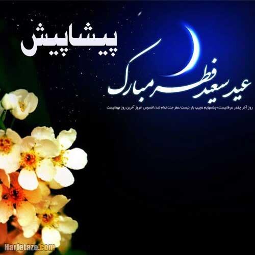متن تبریک پیشاپیش عید فطر به خانواده و فامیل و بستگان