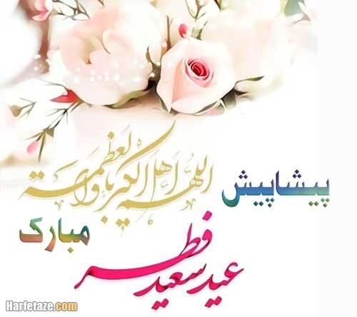 تبریک پیشاپیش عید فطر