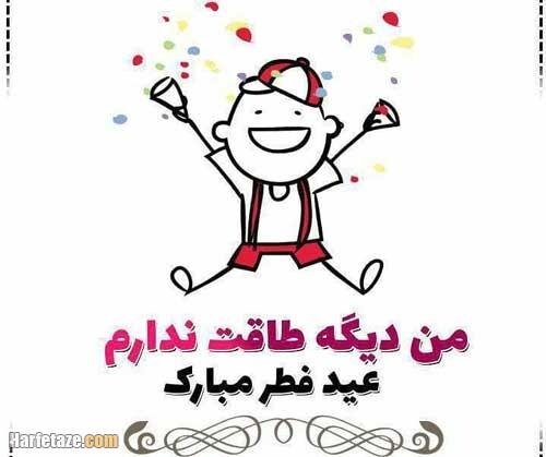 پیام و متن تبریک پیشاپیش عید فطر 1400 + عکس نوشته پیشاپیش عید فطر مبارک