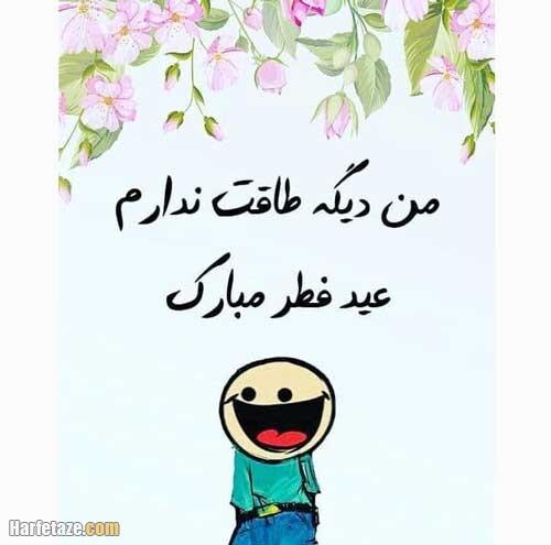 تبریک طنز و خنده دار پیشاپیش عید فطر