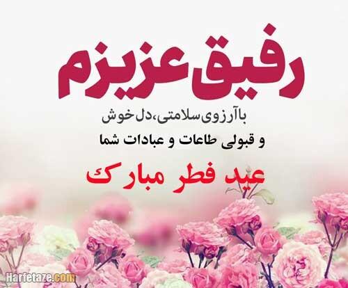 متن تبریک عید فطر به رفیق و دوست عید فطر مبارک + عکس نوشته و استوری