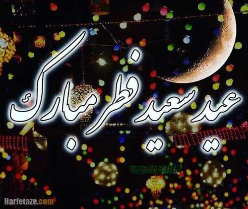 عکس نوشته دوست عزیزم عید فطر 1400 مبارک