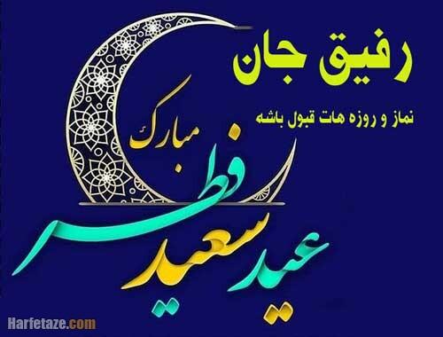 عکس نوشته رفیق جان عید فطر 1400 مبارک