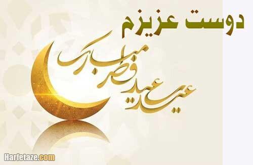 عکس نوشته تبریک عید فطر به رفیق و دوست