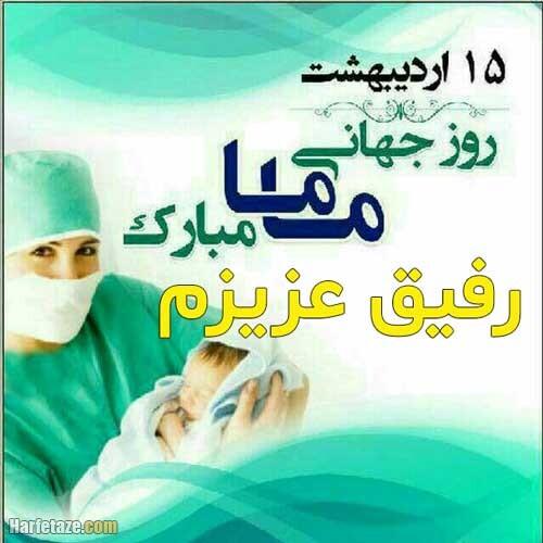 عکس نوشته دوست عزیز مامای من روزت مبارک