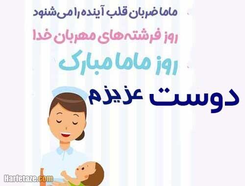 متن تبریک روز ماما به رفیق و دوست با عکس نوشته زیبا + عکس پروفایل و اس ام اس