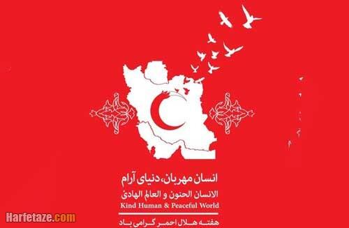 متن و پیام تبریک روز هلال احمر و صلیب سرخ به همکار