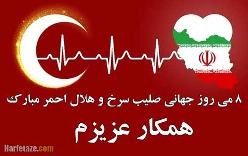 عکس نوشته و تبریک روز هلال احمر و صلیب سرخ به همکار + عکس پروفایل و استوری