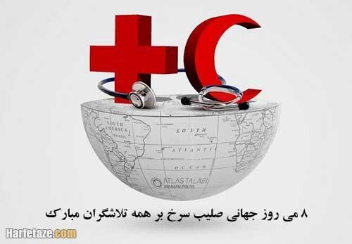 عکس نوشته و تبریک روز هلال احمر و صلیب سرخ به همکار + پروفایل و استوری
