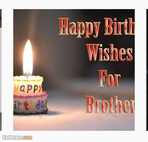 عکس نوشته انگلیسی تبریک روز جهانی برادر و داداش