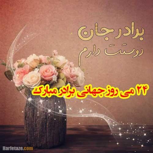 عکس نوشته تبریک روز برادر