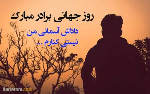 عکس نوشته غمگین روز جهانی برادر برای برادر از دست رفته و از دنیا رفته