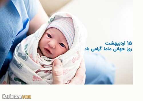 پیام و اس ام اس تبریک روز جهانی ماما 1400