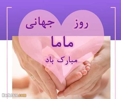 پیامک و متن ادبی تبریک روز جهانی ماما 1400 + عکس نوشته روز ماما مبارک 1400