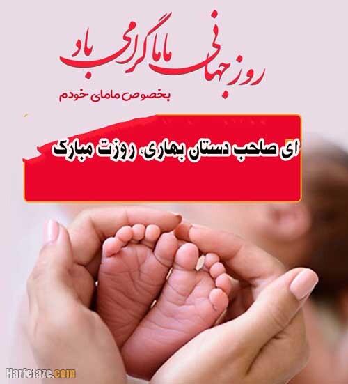 عکس نوشته دختر عزیزم ماماجان روزت مبارک