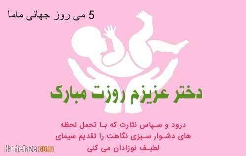 متن تبریک روز ماما به فرزندان