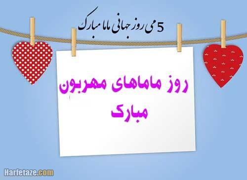 عکس نوشته دختر مامای من روزت مبارک