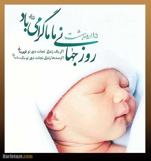 عکس پروفایل روز جهانی ماما برای ارسال به همکاران