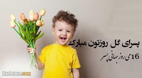 عکس پروفایل روز جهانی پسر مبارک 2021