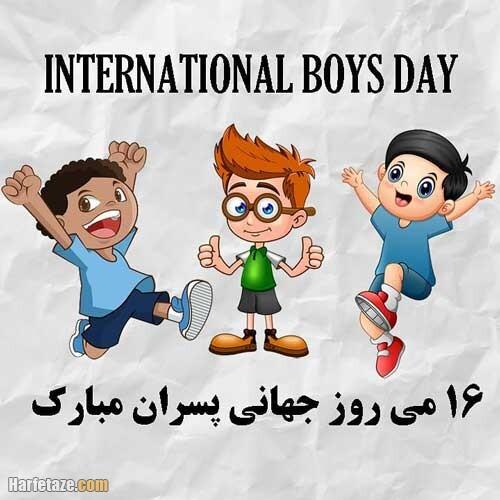 عکس نوشته تبریک روز پسر 1400 به برادر