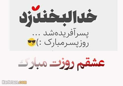 متن تبریک روز جهانی پسر به عشقم با عکس نوشته زیبا + عکس پروفایل