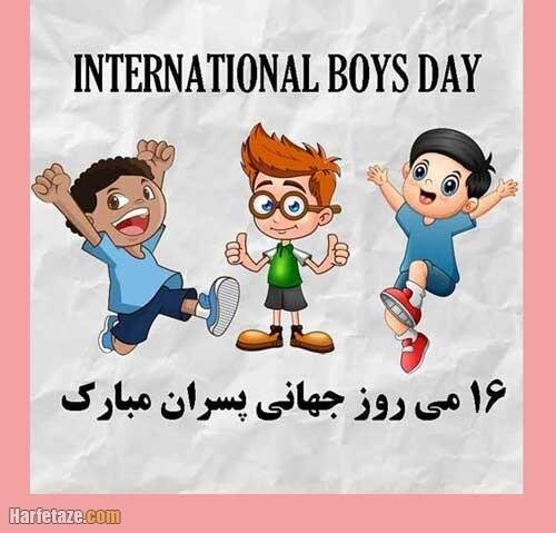 عکس پروفایل تبریک روز جهانی پسر به استاد 1400
