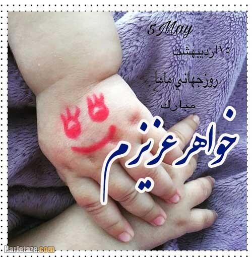 عکس نوشته خواهرعزیزم ماماجان روزت مبارک