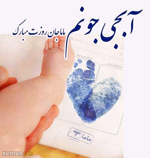 عکس نوشته برای تبریک روز ماما به خواهر