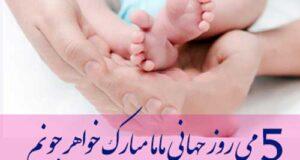متن تبریک روز ماما به خواهر به همراه عکس نوشته و عکس پروفایل + استوری