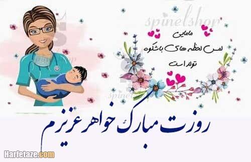 اس ام اس و متن زیبا برای تبریک روز ماما به خواهر و برادر