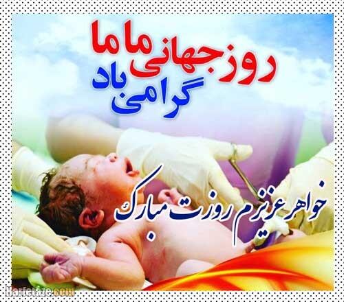 عکس نوشته روز جهانی ماما مبارک خواهری