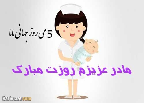 عکس نوشته تبریک روز ماما به مادرم برای پروفایل